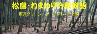 taketori.JPG