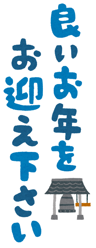 yoiotoshiwo_omukaekudasai_t.png